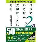 [オーディオブックCD] 日本でいちばん大切にしたい会社2 ()