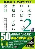 [オーディオブックCD] 日本でいちばん大切にしたい会社2 (<CD>)