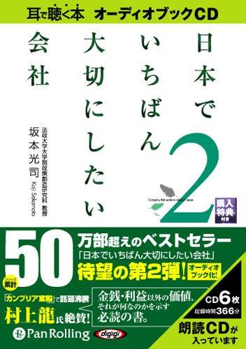 [オーディオブックCD] 日本でいちばん大切にしたい会社2 (<CD>)の詳細を見る