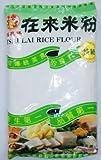 福鹿牌純天然特級伝統台湾在来米粉(インティカ米の粉) 中華料理食材調味料・台湾風味名物