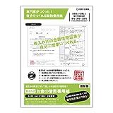 行政書士本舗 差入れ式お金の借用書用紙 記入ガイド付き 2枚複写 GLH1060