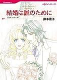 結婚は誰のために_情熱の国の人 Ⅱ (ハーレクインコミックス)