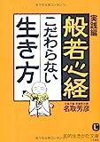 実践編 般若心経 こだわらない生き方 (知的生きかた文庫)