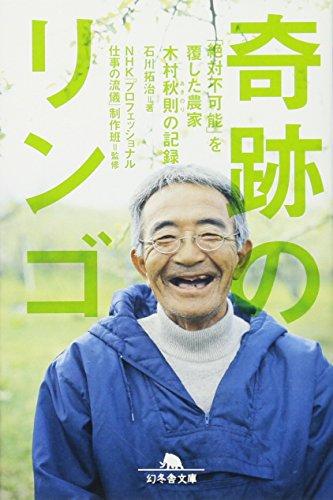 奇跡のリンゴ―「絶対不可能」を覆した農家 木村秋則の記録 / 石川 拓治