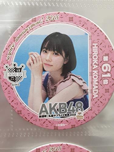 2018 AKB48 駒田京伽 私服サプライズ カフェ&ショ...