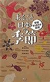 まるごと日本の季節 (学研もちあるき図鑑)