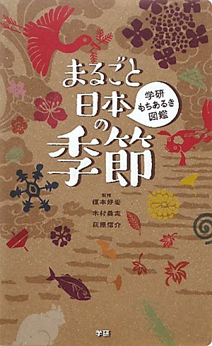 まるごと日本の季節 (学研もちあるき図鑑)の詳細を見る