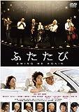 ふたたび SWING ME AGAIN コレクターズ・エディション [DVD]