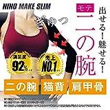 NINO MAKE SLIM(ニノメイクスリム)二の腕 着圧 インナー 猫背 肩甲骨 M~L 画像
