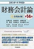 スタンダードテキスト財務会計論II 応用論点編(第14版)