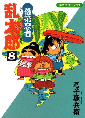落第忍者乱太郎(8) (あさひコミックス)