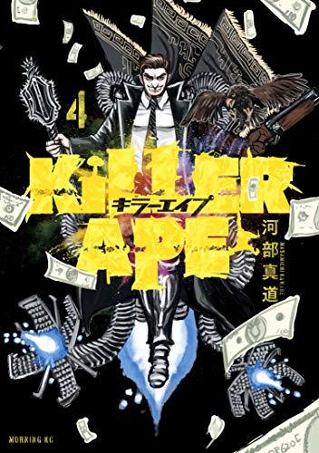 KILLER APE(4) (モーニングコミックス)