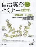 自治実務セミナー 2017年 02 月号 [雑誌]