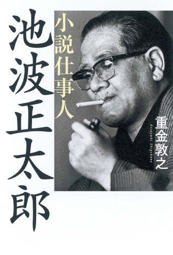 小説仕事人 池波正太郎の詳細を見る