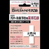 【まとめ買い】からだの汚れ?体臭予防薬用石鹸 女性向け 80g ×2セット