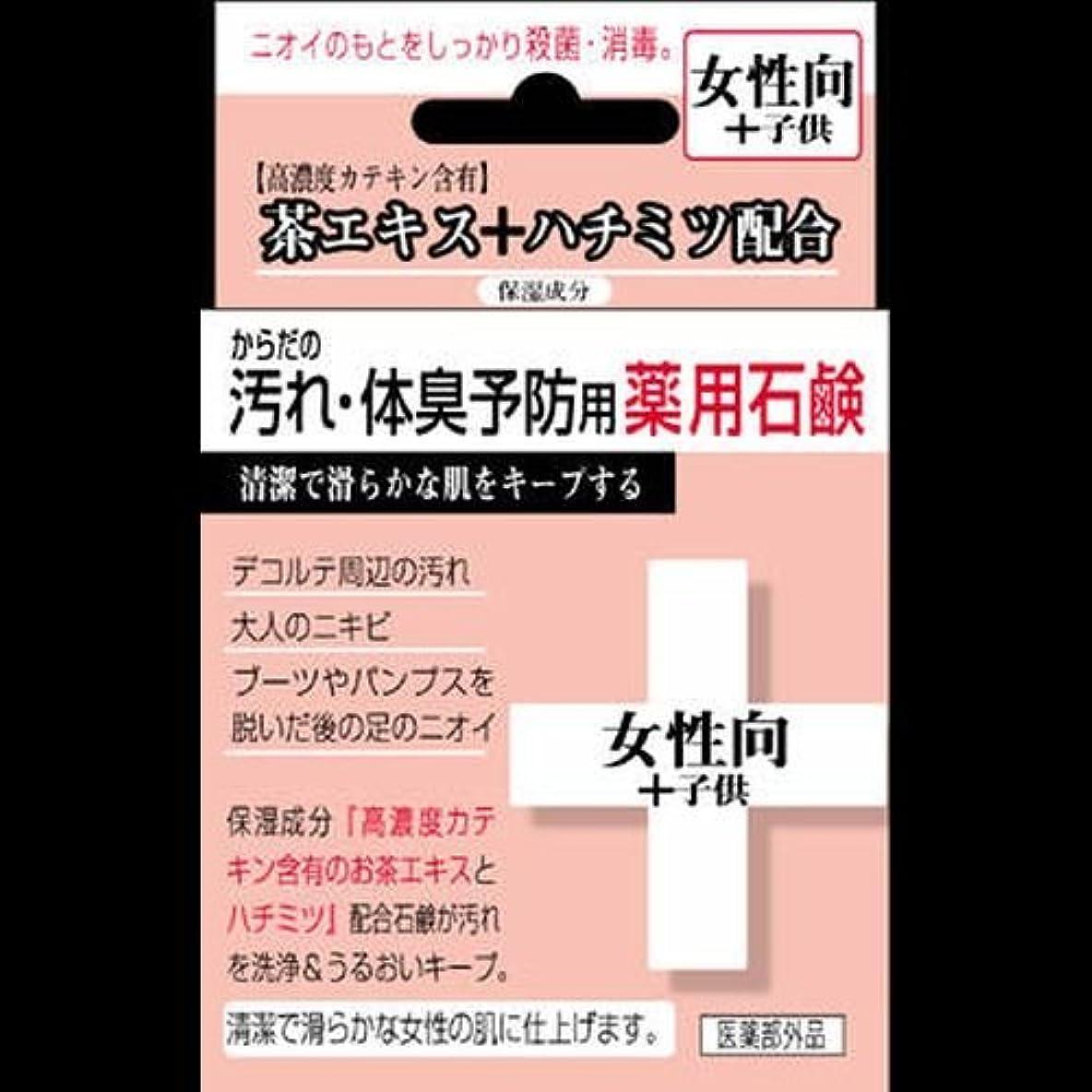 貫通セメント空気【まとめ買い】からだの汚れ?体臭予防薬用石鹸 女性向け 80g ×2セット