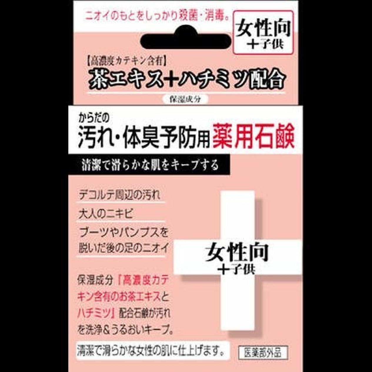 冊子きつく問い合わせ【まとめ買い】からだの汚れ?体臭予防薬用石鹸 女性向け 80g ×2セット