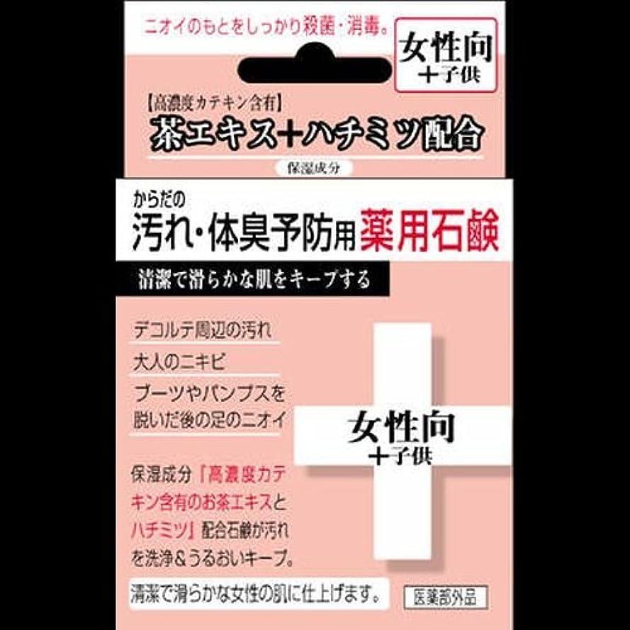 ことわざページサイレン【まとめ買い】からだの汚れ?体臭予防薬用石鹸 女性向け 80g ×2セット