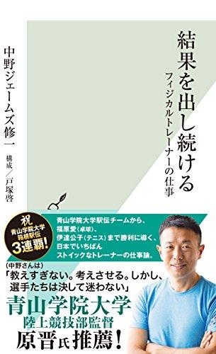 結果を出し続ける〜フィジカルトレーナーの仕事〜 (光文社新書)