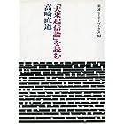 「大乗起信論」を読む (岩波セミナーブックス 35)