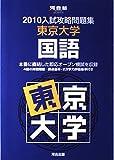 東京大学国語 2010 (河合塾series 入試攻略問題集)