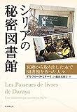 「シリアの秘密図書館 (瓦礫から取り出した本で図書館を作った人々)」販売ページヘ