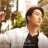 【Amazon.co.jp限定】Circle (通常盤)【特典:ポストカード(オリジナル絵柄)】