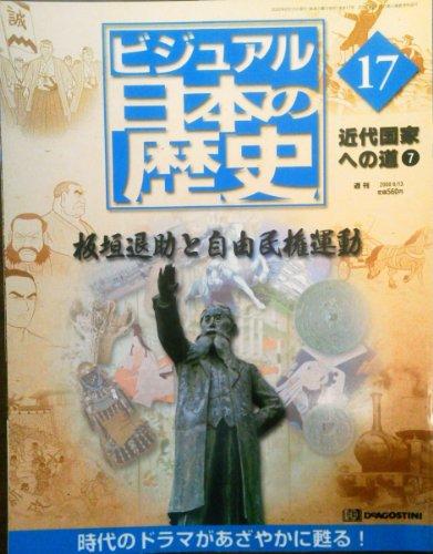 週刊 ビジュアル日本の歴史 17 板垣退助と自由民権運動