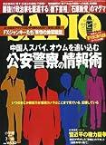 SAPIO (サピオ) 2012年 7/18号 [雑誌]