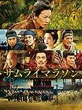 サムライマラソン BDコレクターズ・エディション [Blu-ray] 画像