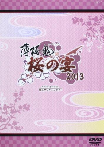 薄桜鬼 桜の宴 2013 [DVD] / ムービック