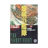 黎明の艦隊 2 (ノーラコミックス 歴史群像コミックス)