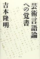 「芸術言語論」への覚書
