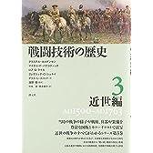 戦闘技術の歴史3 近世編