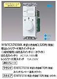 パナソニック電工 埋込レンジフード用スイッチセット(3段切替形)(ほたるスイッチB)(ホワイト) WTC5793WK