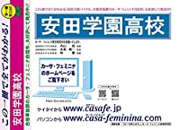 安田学園高校【東京都】 予想問題集B1~10(セット1割引)