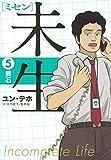 未生 ミセン(5) (KCデラックス)