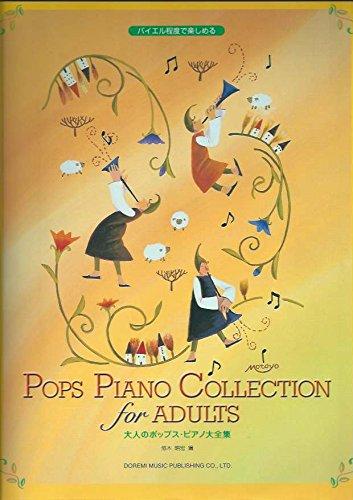 バイエル程度で楽しめる 大人のポップスピアノ大全集