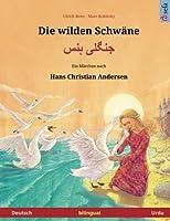 Die Wilden Schwaene - Jungli Hans. Zweisprachiges Kinderbuch Nach Einem Maerchen Von Hans Christian Andersen (Deutsch - Urdu)