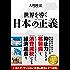 世界を導く日本の正義