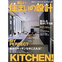 新しい住まいの設計 2008年 10月号 [雑誌]