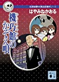 機巧館のかぞえ唄 名探偵夢水清志郎事件ノート (講談社文庫)