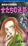 女たちの迷路―魔百合の恐怖報告 (ソノラマコミックス ほんとにあった怖い話コミックス)