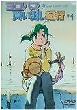 ヨコハマ買い出し紀行 -Quiet Country Cafe-#1 [DVD]
