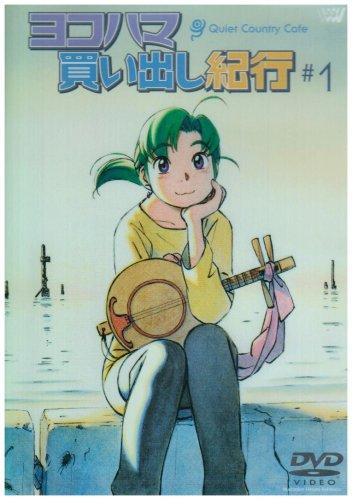 ヨコハマ買い出し紀行 -Quiet Country Cafe-#1 [DVD] / Spe ビジュアルワークス