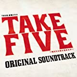 TAKE FIVE~俺たちは愛を盗めるか~オリジナル・サウンドトラック