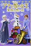 アナと雪の女王/家族の思い出 (講談社KK文庫)