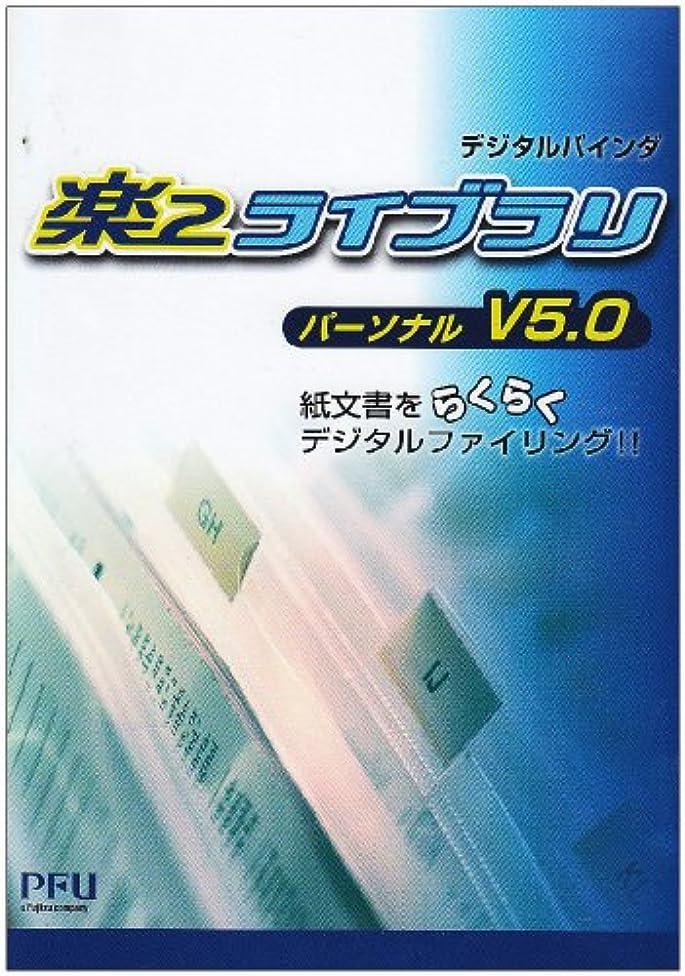 狂乱ディレクター百年楽2ライブラリ パーソナル V5.0
