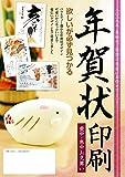 2019年亥年「賀王」専用 年賀状販促カタログ A4/24P(50部)
