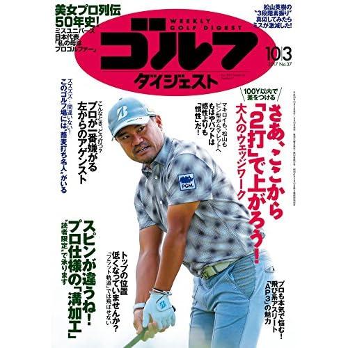 週刊ゴルフダイジェスト 2017年 10/03号 [雑誌]